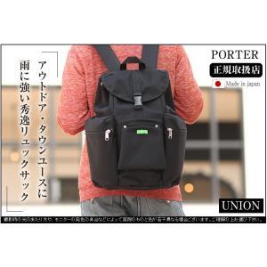 ポーター リュック デイパック 吉田カバン ユニオン リュックサック PORTER m s l 782-08692 WS|bag-loire|02