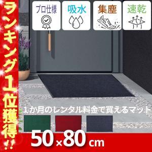玄関マット 屋外 室内 滑り止め 業務用 無地 マット シンプル 泥落とし 吸水 KURASHI 【50×80cm】の写真