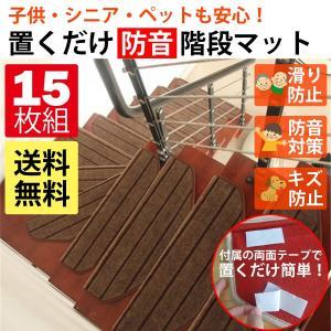 階段マット 階段 滑り止め 滑り止めマット 折り曲げ 防音 カフェ風 モダン調 犬 猫 子供 おしゃれ 15枚セット KURASHI