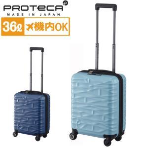 PROTECA cocona 01942 プロテカ ココナ スーツケース 36L ジッパータイプ 2...