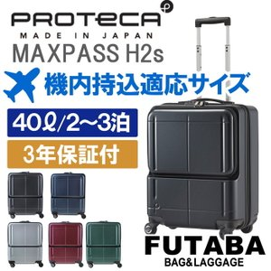 QUOカード&選べるノベルティ付き エース スーツケース PROTeCA プロテカ マックスパス h2 MAXPASS H2s 02761 ACE 40L 機内持ち込み