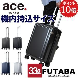 1000円OFFクーポン 感謝デー限定 ace TOKYO Palisades-Z 05582 スーツケース 33L パリセイドZ TSAロック 機内持ち込み可能 旅行|bag-net