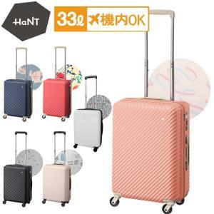 1000円OFFクーポン配布中 HaNT マイン スーツケース TSAロック 05745 06051 機内持込み対応 33リットル 1〜2泊 レディース|bag-net