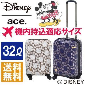 セール30%OFF エース ディズニー スーツケース 機内持込み