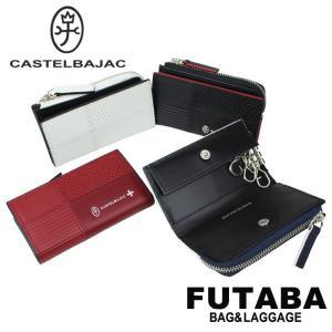 カステルバジャック クープ キーケース 小銭入れ CASTELBAJAC Coupe 098602 bag-net