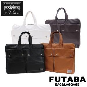 ノベルティ付き ポーター フリースタイル 吉田カバン ポーター ビジネス 707-07142 PORTER FREE STYLE ブリーフケース|bag-net