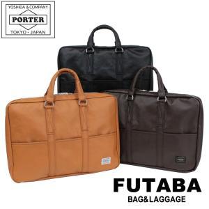 ノベルティ付き ポーター フリースタイル 吉田カバン ポーター ビジネス 707-08210 PORTER FREE STYLE ブリーフケース|bag-net