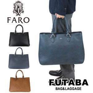 QUOプレゼント FARO MOUSSE TRIESTE トートバッグ ファーロ マウス トリエステ FRI002MOU|bag-net