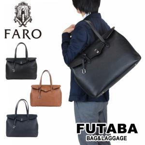 QUOプレゼント FARO FRATELLI MOUSSE トートバッグ ファーロ フラテッリ マウス FRI011MOU Begin掲載商品|bag-net
