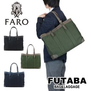 QUOプレゼント FARO GERMAN ARMY CLOTH WIDE TOTE ファーロ ジャーマンクロス トートバッグ FRO129262|bag-net