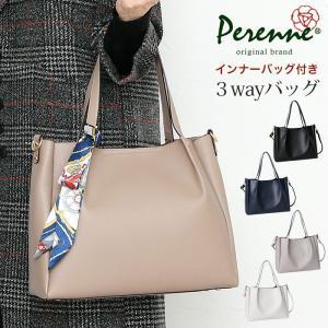 レディース トートバッグ 3way インナーバッグ付き A4サイズ対応 PERENNE ペレンネ 20176 bag-saifu-perenne
