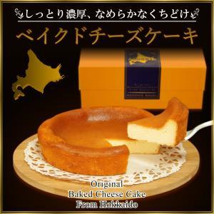 厳選した北海道産の原材料を使用した極上ベイクドチーズケーキ。濃厚で深いコクがありながらお口の中で程良...