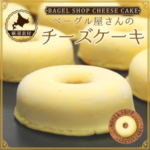 ベーグル型が可愛らしいチーズケーキ。厳選された北海道産の素材を使用し、スフレ風でありながら濃厚でしっ...