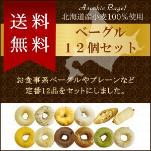 送料無料 ベーグル12個セット 北海道産小麦使用