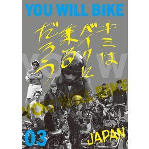 君はバイクに乗るだろう・3|bagg