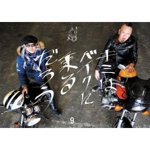 君はバイクに乗るだろう09|bagg