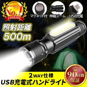 LED 懐中電灯 ワークライト ハンドライト USB充電 充電式 強力 小型 ledライト CREE...
