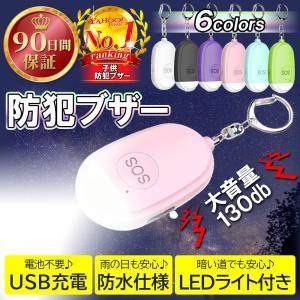 防犯ブザー 子供 女性 大音量 USB充電 LEDライト ランドセル キーホルダー 130db