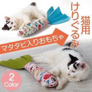 猫 おもちゃ 猫用 蹴りぐるみ 魚 形 ぬいぐるみ マタタビ 人形 抱き枕 かわいい ぬいぐるみ ま...