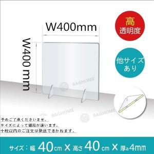 送料無料 限定セール アクリル板 コロナ対策 感染防止 飛沫防止 他サイズあり 600×600mm ...