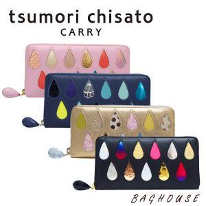 ツモリチサト(tsumori chisato)長財布 ラウンドファスナー ドロップシリーズ 財布  ツモリチサト キャリー サイフ レザー 革 正規品 ギフト 57922 baghouse1