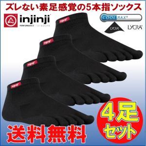 インジンジ 5本指スポーツソックス スポーツ オリジナルウエイト マイクロ ブラック-4SET INJINJI 5本指スポーツソックス|bagpacks