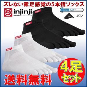 インジンジ 5本指スポーツソックス スポーツ オリジナルウエイト マイクロ ホワイト・ブラック-4SET INJINJI 5本指スポーツソックス|bagpacks