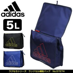 アディダスのロゴが映えるランドセル補助バッグ ランドセルに取り付けできる機能が搭載された荷物をラクに...