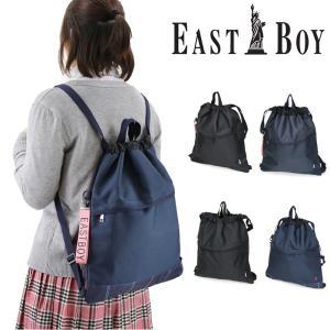 ◇商品/EASTBOY ナップサック ◇ポイント/ ・シンプルなデザインで学校行事に最適。 ・メイン...