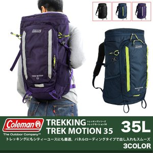 Coleman コールマン TREKKING トレッキング TREK MOTION35 トレックモー...