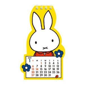 ダイカット型がかわいい!ディックブルーナの2019年カレンダー。  ミッフィーのかわいいダイカット型...