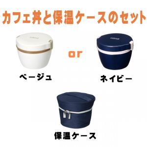カフェ丼ランチジャーと保温バッグ セット 保温弁当箱 おしゃれ|bagus-co