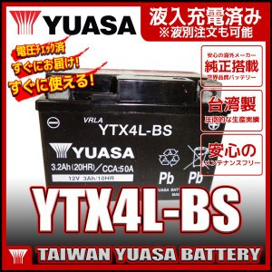 台湾 YUASA ユアサ YTX4L-BS 互換商品 YT4L-BS FT4L-BS GT4L-BS...