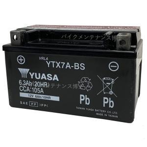 台湾 ユアサ YUASA YTX7A-BS 互換 DTX7A-BS FTX7A-BS GTX7A-BS 充電済!即利用可|baikupatuhakase