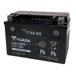 台湾YUASA ユアサ YTX9-BS  互換商品:DTX9-BS.FTX9-BS.GTX9-BS 充電済!即利用可|baikupatuhakase