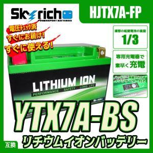 限定特価 SKYRICH リチウムイオンバッテリー 【互換 ユアサYTX7A-BS GTX7A-BS】 アドレスV125 シグナスX 即使用可|baikupatuhakase