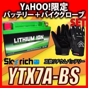 グローブ付!特別価格 SKYRICH リチウムイオンバッテリー 【互換 ユアサYTX7A-BS GTX7A-BS】 シグナスX スカイウェイブ250 XLR200R|baikupatuhakase