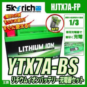 バイクバッテリー 充電器セット【スカイリッチ専用充電器】+リチウムイオンバッテリー互換 ユアサYTX7A-BS GTX7A-BS|baikupatuhakase
