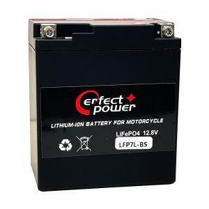 PERFECT POWER リチウムイオンバッテリー LFP7L-BS 互換 ユアサYUASA YTX7L-BS FTX7L-BS 即使用可能 ジャイロキャノピー バリオス  Dトラッカー|baikupatuhakase