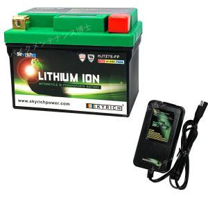 バイクバッテリー&充電器セット SKYRICH 【スカイリッチ専用充電器】+リチウムイオンバッテリー互換 YTX7L-BS GTX7L-BS YTZ7V 【バイク充電器 セット】|baikupatuhakase