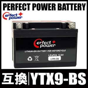 PERFECT POWER リチウムイオンバッテリー LFP9-BS 互換 ユアサ YTX9-BS GTX9-BS バイクバッテリー 即使用可能|baikupatuhakase