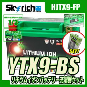 バイクバッテリー 充電器セットSKYRICH【スカイリッチ専...