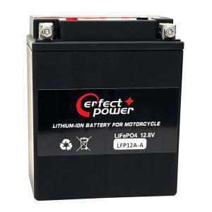 PERFECT POWER LFP12A-A リチウムイオンバッテリー 互換 YUASAユアサ YB12A-A  FB12A-A 12N12A-4A-1 Z400FX CM250T CBX400F XJ400 CB250Tスーパーホーク|baikupatuhakase