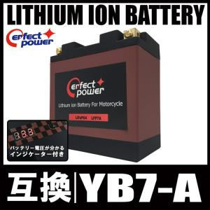 PERFECT POWER LFP7-A リチウムイオンバッテリー【互換 YUASA ユアサ YB7-A-2 YB7-A 12N7-4A GM7Z-4A FB7-A】 GT380 GN125(NF41A) GS125(NF41B) Vespa|baikupatuhakase
