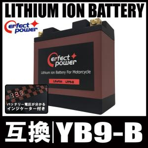 PERFECT POWER LFP9-B リチウムイオンバッテリー 【互換 YUASA ユアサ YB9-B 12N9-4B-1 FB9-B DB9-B GM9Z-4B】 GB250クラブマン ベンリーCD125 VESPA PIAGGIO|baikupatuhakase