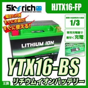 SKYRICHリチウムイオンバッテリー 互換 ユアサ YTX16-BS GTX16-BS FTX16-BS イントルーダーLC 即使用可能|baikupatuhakase