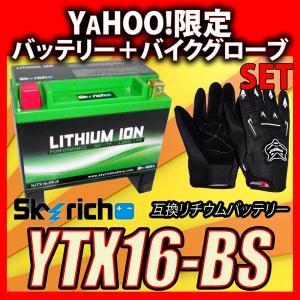 グローブ付!SKYRICHリチウムイオンバッテリー 互換 ユアサ YTX16-BS GTX16-BS FTX16-BS 即使用可能|baikupatuhakase
