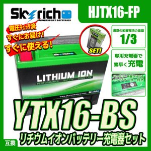 バイクバッテリー充電器セットSKYRICH【スカイリッチ専用充電器】+リチウムイオンバッテリー互換 ユアサ YTX16-BS GTX16-BS FTX16-BS|baikupatuhakase