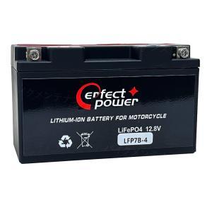 PERFECT POWER リチウムイオンバッテリー LFP7B-4 互換 ユアサYT7B-BS GT7B-4 FT7B-4 即使用可能 シグナスX SE44|baikupatuhakase