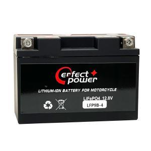 PERFECT POWERリチウムイオンバッテリー LFP9B-4 互換 ユアサYT9B-BS T9B-4 FT9B-4 GT9B-4 即使用可能TMAX500 SJ02J SJ04J グランドマジェスティ250|baikupatuhakase